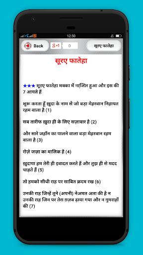 Hindi Quran Translations पवित्र कुरान हिंदी अनुवाद screenshot 9