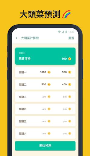 動物森友會:島民廣場 screenshot 2