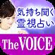気持ち聞く占い【The VOICE】占い師 KIYORA/本音占い - Androidアプリ