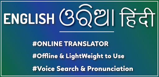 English to Odia ,Hindi Translator & Dictionary - Apps on Google Play