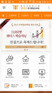 위더스원격평생교육원 - náhled