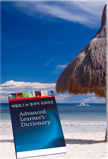 필리핀어 따갈로그 한국어 사전