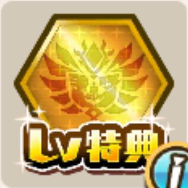 プレイヤーLv成長パック:Lv201〜250