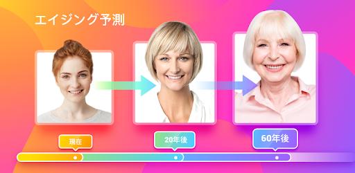 赤ちゃん 顔 に なる 写真 アプリ