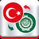مترجم عربي تركي فوري apk
