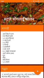 Marathi non veg recipes apps on google play screenshot image forumfinder Images