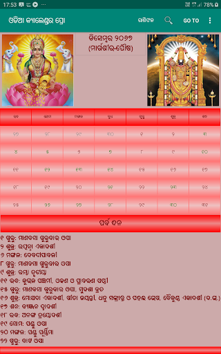 Odia (Oriya) Calendar Pro screenshot 13
