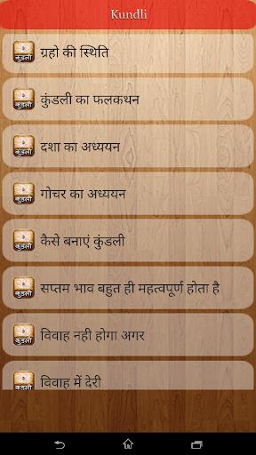 कुंडली पढ़ना सीखे Hindi