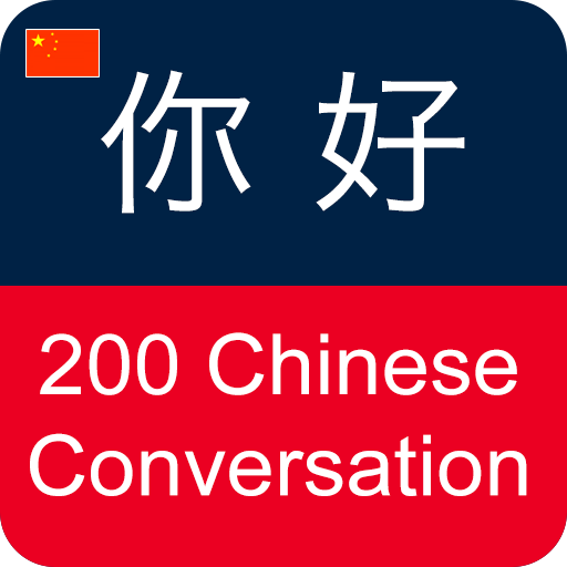 Chinese Conversation icon