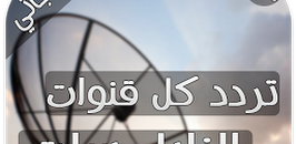 Download All frequency Nilesat channels APK latest version app by