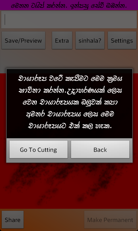 sinhala text photo editor android apps on google play. Black Bedroom Furniture Sets. Home Design Ideas
