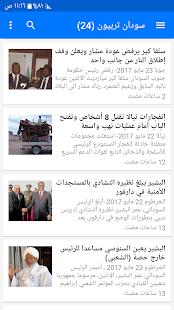 أخبار السودان اليوم - náhled