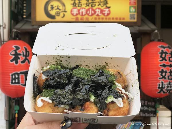 秋町菇菇燒 向上市場排隊人氣美食!素食版章魚燒,一顆接一顆,好吃不膩口~