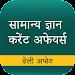GK & Current Affairs - Hindi - UPSC Civil Services Icon
