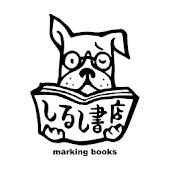 「しるし書店」の画像検索結果