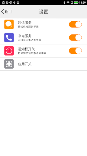BTSmartwatch 4.1.7 screenshots 2