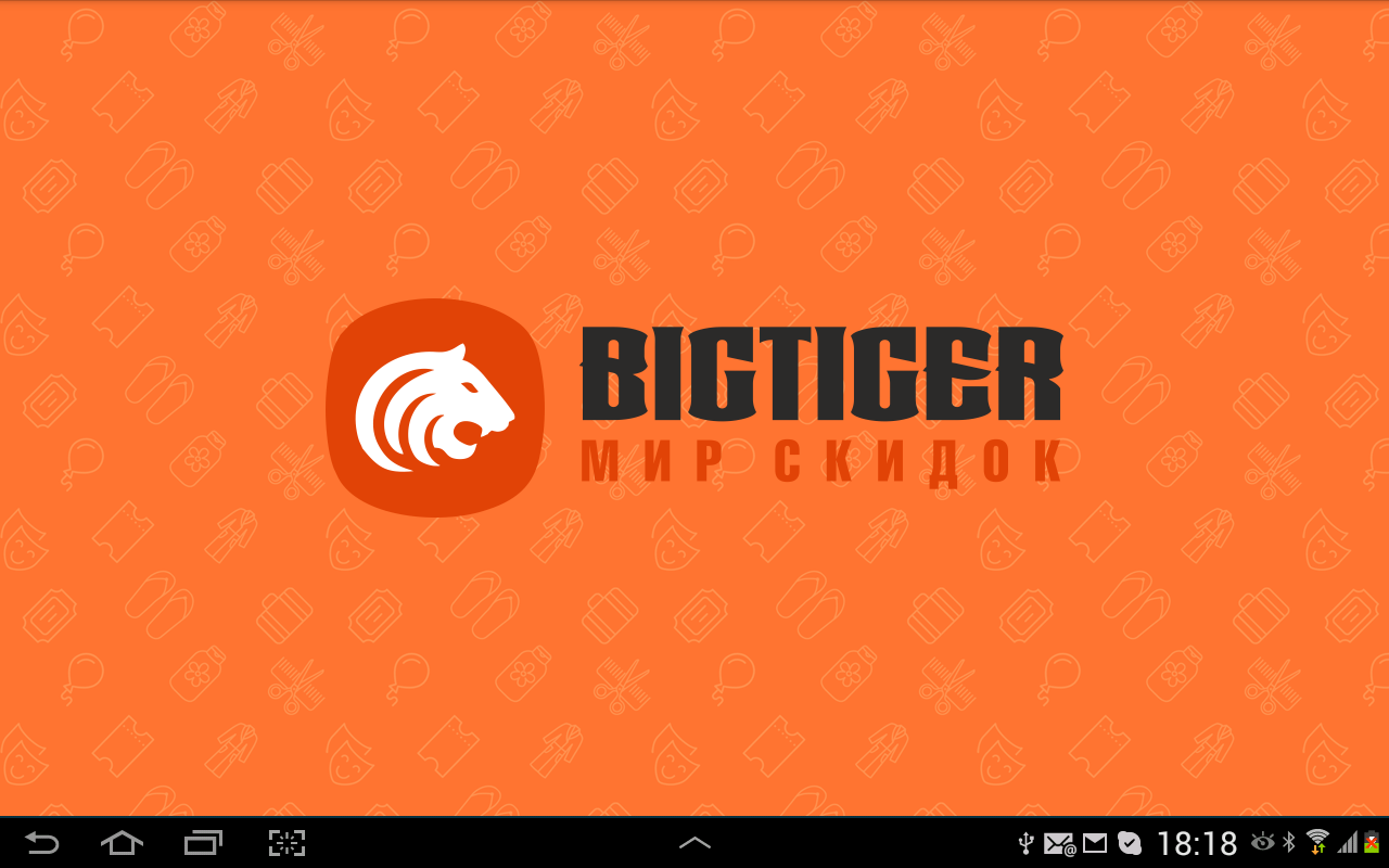 Bigtiger- screenshot