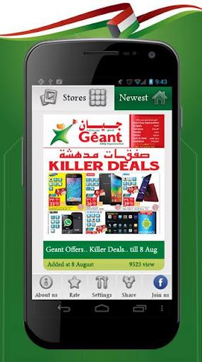 Kuwait Offers