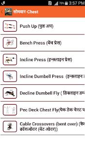 Gym Guide in Marathi - náhled