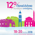 Epilepsy Congress 2018 icon