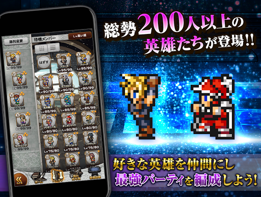 FINAL FANTASY Record Keeper 4.6.1 Cheat screenshots 3