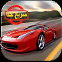 سباق سيارات - العاب السيارات icon