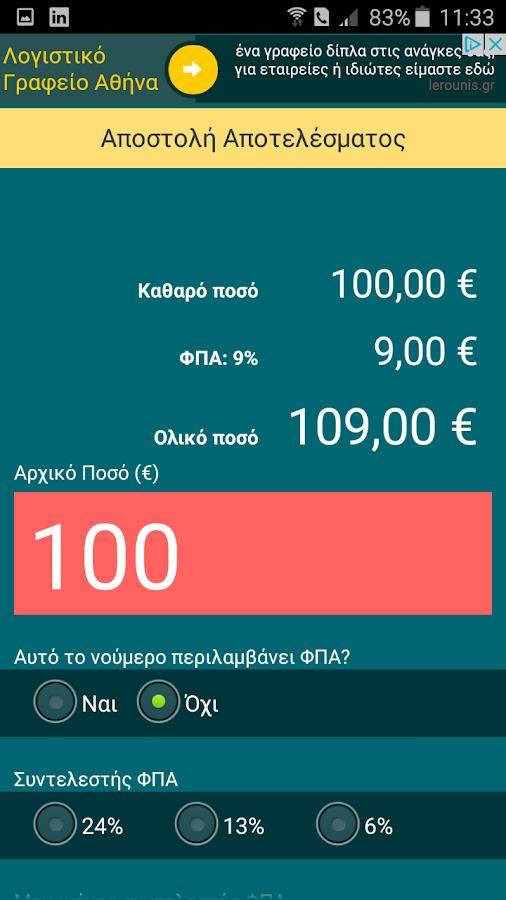 Πόσο ΦΠΑ? Υπολογισμός ΦΠΑ 24% - στιγμιότυπο οθόνης