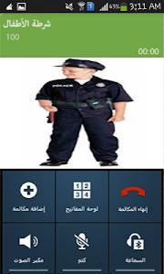 شرطة الاطفال screenshot 0