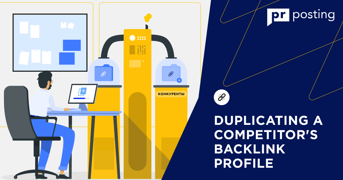Duplicating a competitor's backlink profile - a part of a website promotion strategy.