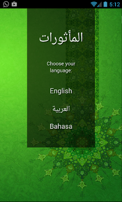 Dhikr Al Mathurat - screenshot