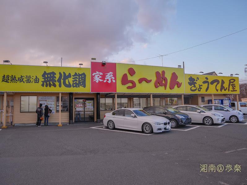 ぎょうてん屋 東名厚木店 店舗外観
