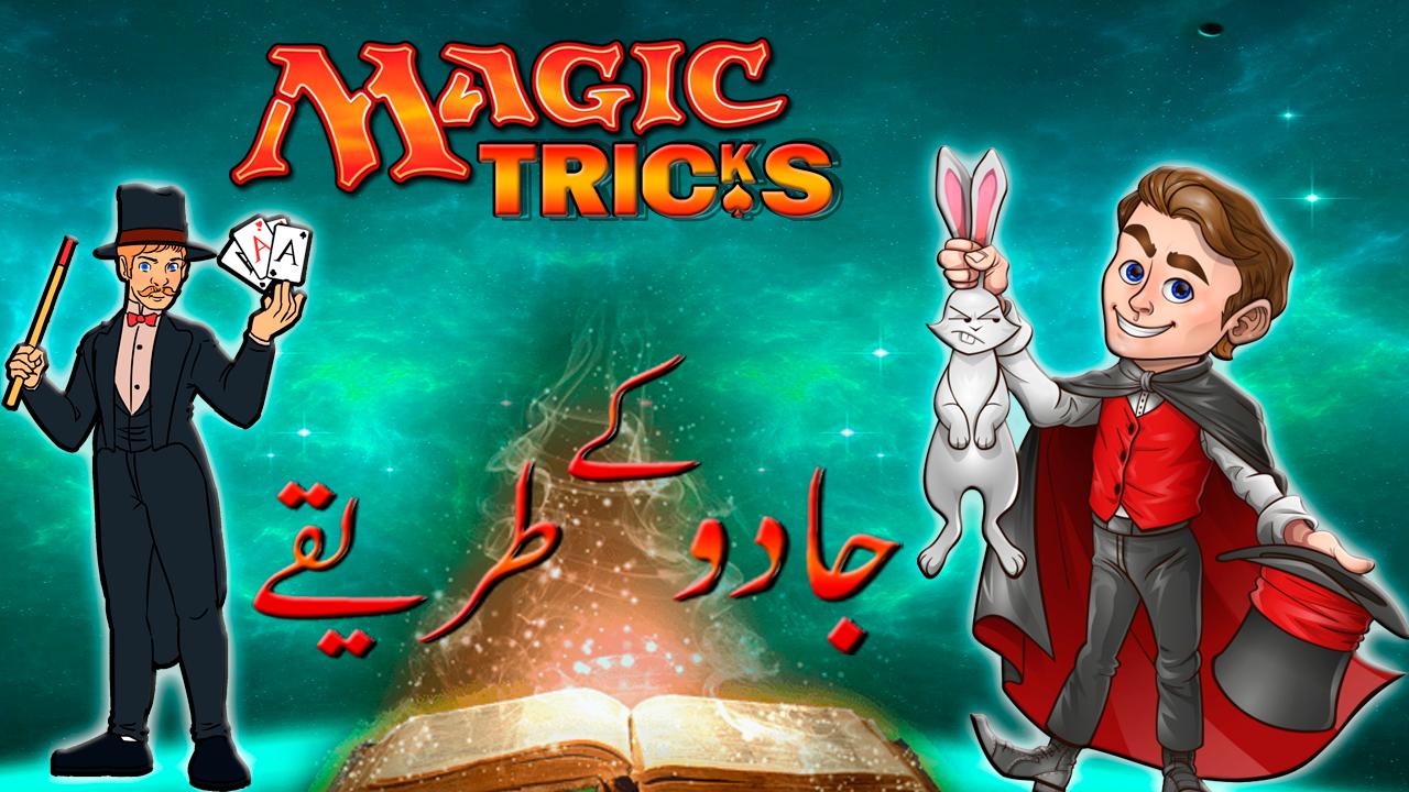 Real Jadu Seekhiye : Magic Tricks 2019 – (Android Apps) — AppAgg