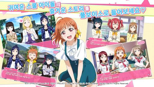 ub7ecube0c ub77cuc774ube0c! School idol festival  screenshots EasyGameCheats.pro 3