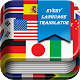 All Language Translator Download for PC Windows 10/8/7