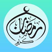 أدعية و أذكار رمضان