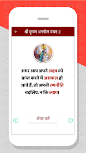 Gita Ke 151 Anmol Vachan- Bhagvad Gita Quotes Screenshot