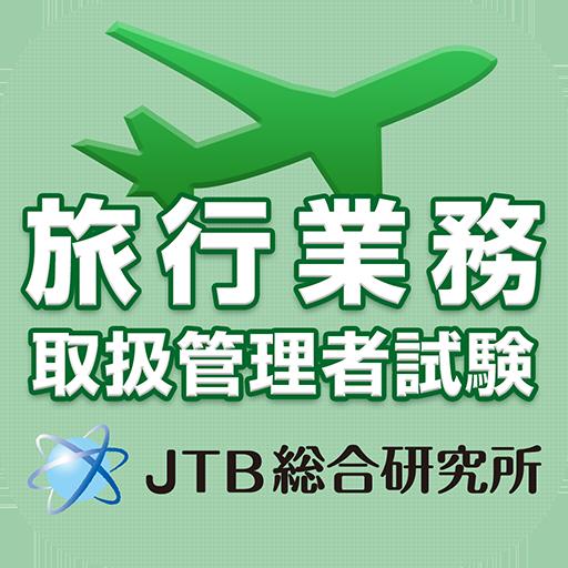 旅行業務取扱管理者試験 受験直前理解度チェック2016