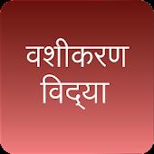 Vashikaran Jadu : hypnotize