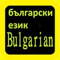 Bulgarian Audio Bible 保加利亚语圣经 icon
