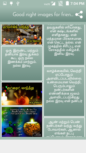 Good night images for friends - Tamil 1.3.3 screenshots 4