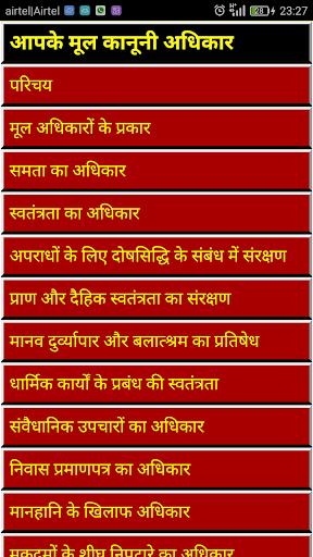 भारतीय कानूनी अधिकार | Fundamental Rights In India 1.1.0 screenshots 1