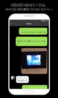 CHAT NOVEL - チャットで読める新感覚チャットノベルアプリのおすすめ画像3