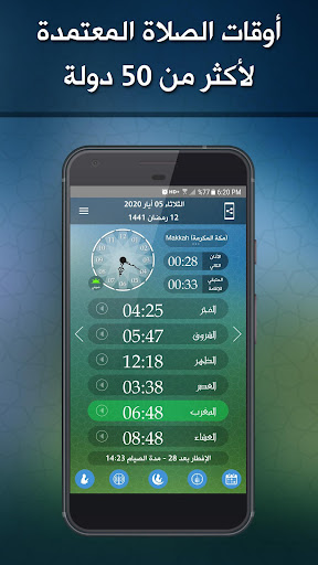 AlAwail Prayer Times - Assalatu Noor (Free) 1.3.0.5 Screenshots 1