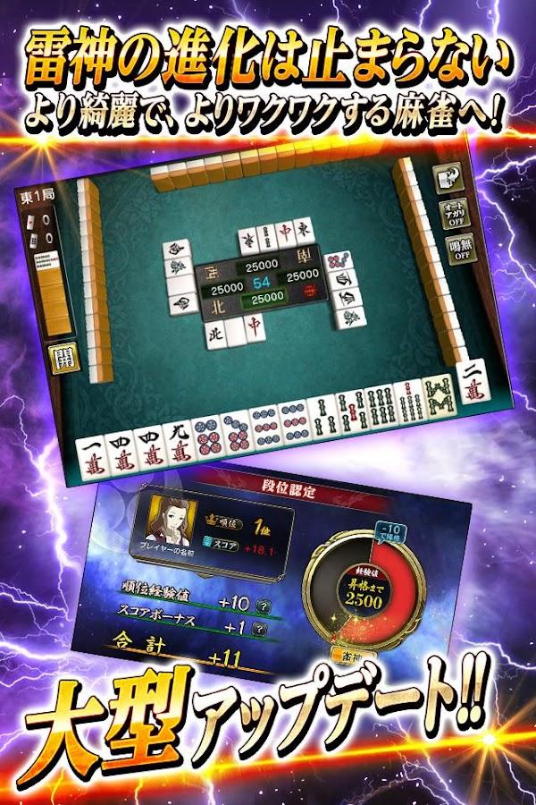 麻雀 雷神 -Rising-|無料で楽しめる本格3D麻雀- スクリーンショット
