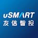 uSMART友信智投 - 港股美股實時報價交易平台