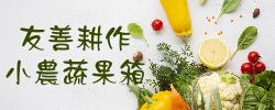 http://www.kta.kh.edu.tw/home/sys-message/welfare-post/xiaonongshuguoxiang2020
