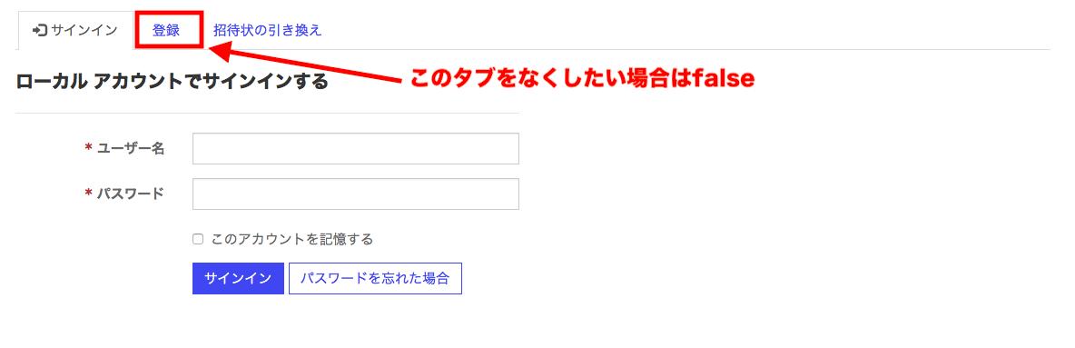 サインインの登録タブをなくす設定
