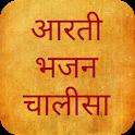 आरती भजन चालीसा संग्रह Arti Bhajan Chalisa Sangrah icon