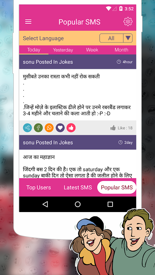 Mazedar Hindi Jokes- screenshot