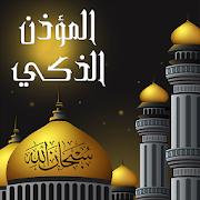 Muezzin (dates of prayer,recitation,Compass,Quran)
